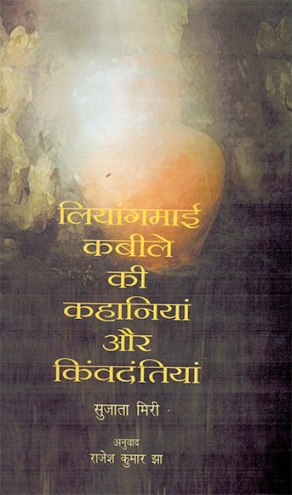 stories-of-liangmain-trib-sujata-miri-translation